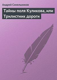 Андрей Синельников -Тайны поля Куликова, или Трилистник дороги
