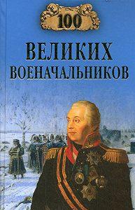 Алексей Шишов -100 великих военачальников