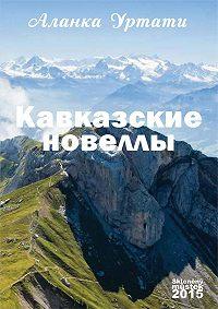 Аланка Уртати -Кавказские новеллы