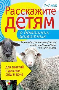 Э. Л. Емельянова - Расскажите детям о домашних животных