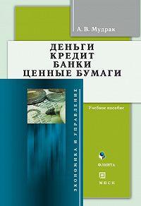 А. В. Мудрак - Деньги. Кредит. Банки. Ценные бумаги: учебное пособие