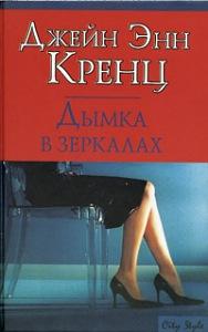 Джейн Энн Кренц - Дымка в зеркалах