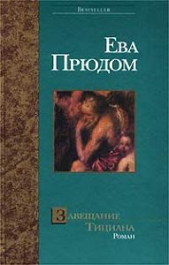 Ева Прюдом - Завещание Тициана