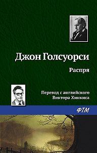Джон  Голсуорси -Распря
