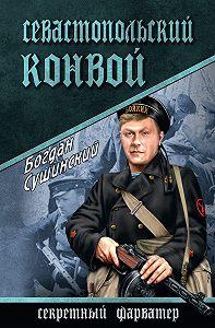 Богдан Иванович Сушинский -Севастопольский конвой