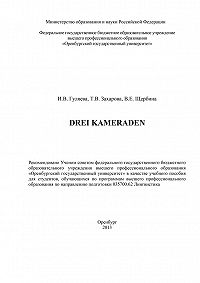 Татьяна Захарова, Валентина Щербина, Ирина Гуляева - Drei Kameraden