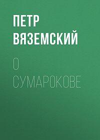 Петр Андреевич Вяземский -О Сумарокове