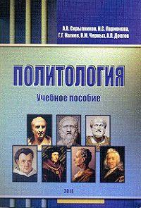 И. Ларионова -Политология. Учебное пособие