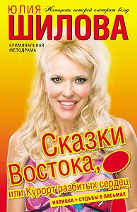 Юлия Шилова -Сказки востока, или Курорт разбитых сердец