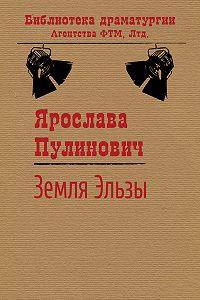 Ярослава Пулинович -Земля Эльзы