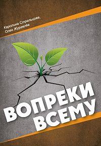 Олег Журавлёв -Вопреки всему