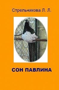 Людмила Стрельникова -Сон павлина