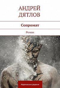 Андрей Дятлов - Сопромат