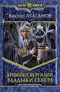Виктор Ятаганов - Хроники Вергилии. Владыки Севера