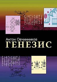 Антон Овчинников -Генезис