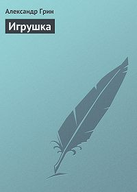Александр Грин - Игрушка