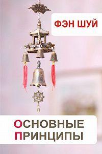 Илья Мельников -Фэн-шуй. Основные принципы
