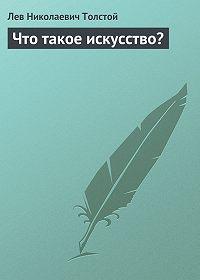 Лев Толстой -Что такое искусство?