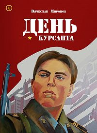 Вячеслав  Миронов - День курсанта