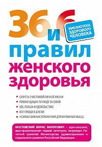 Б. В. Мостовский -36 и 6 правил женского здоровья