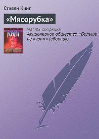 Стивен Кинг -«Мясорубка»