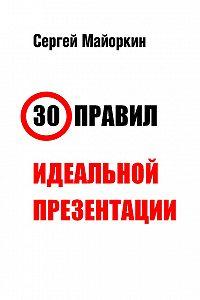 Сергей Майоркин -30 правил идеальной презентации