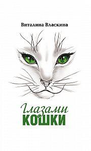 Виталина Власкина -Глазами кошки