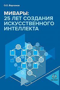 Олег Олегович Варламов -Мивары: 25 лет создания искусственного интеллекта