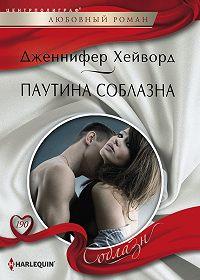 Дженнифер Хейворд -Паутина соблазна