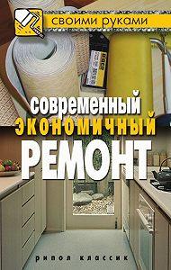 Максим Жмакин -Современный экономичный ремонт