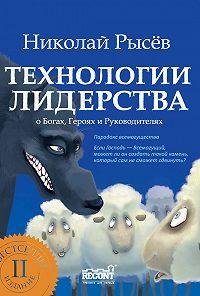 Николай Рысёв -Технологии лидерства. О Богах, Героях и Руководителях