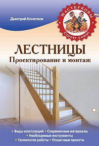 Дмитрий Анатольевич Кочетков -Лестницы. Проектирование и монтаж