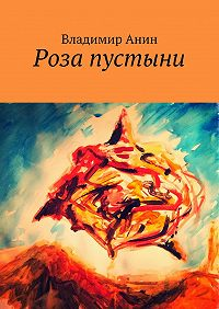 Владимир Анин - Роза пустыни