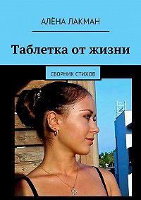 Алёна Лакман -Таблетка отжизни. Сборник стихов