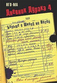 Нго-Ма - Дневник Дурака-4, или Больше в Школу ни Ногой
