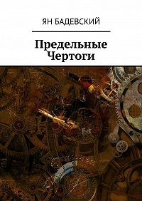 Ян Бадевский -Предельные Чертоги