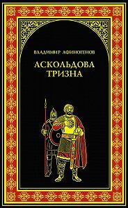 Владимир Афиногенов -Аскольдова тризна