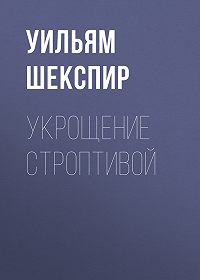 Уильям Шекспир -Укрощение строптивой