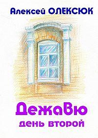 Алексей Олексюк -Дежавю. День второй