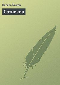 Василь Быков -Сотников