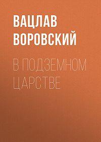 Вацлав Воровский -В подземном царстве