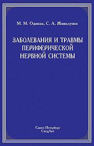 Мирослав Одинак, Сергей Живолупов - Заболевания и травмы периферической нервной системы