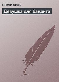 Михаил Окунь -Девушка для бандита