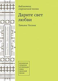 Татьяна Чеглова - Дарите свет любви