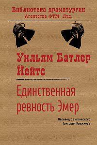Уильям Батлер Йейтс -Единственная ревность Эмер