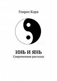 Генрих Корн -Инь иЯнь. Современные рассказы