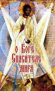 Сборник -О Боге – Cпасителе мира