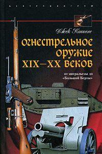 Джек Коггинс -Огнестрельное оружие XIX-XX веков. От митральезы до «Большой Берты»