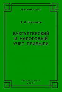 Алексей Нечитайло -Бухгалтерский и налоговый учет прибыли