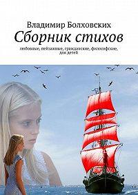 Владимир Болховских -Сборник стихов. Любовные, пейзажные, гражданские, философские, для детей